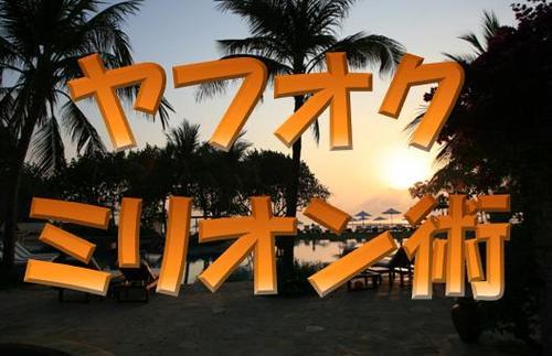 元手-ゼロ-で月50万以上の収入!!「ヤフオクミリオン術」